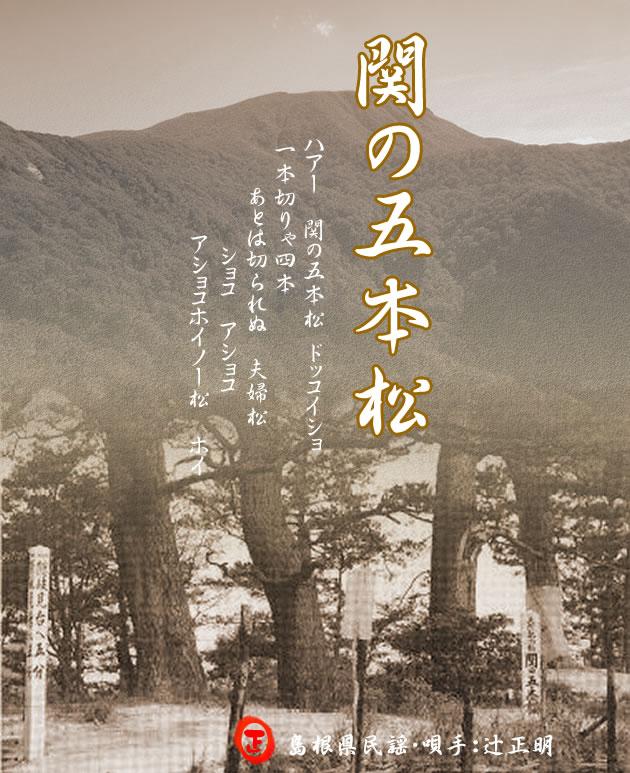 関の五本松:民謡