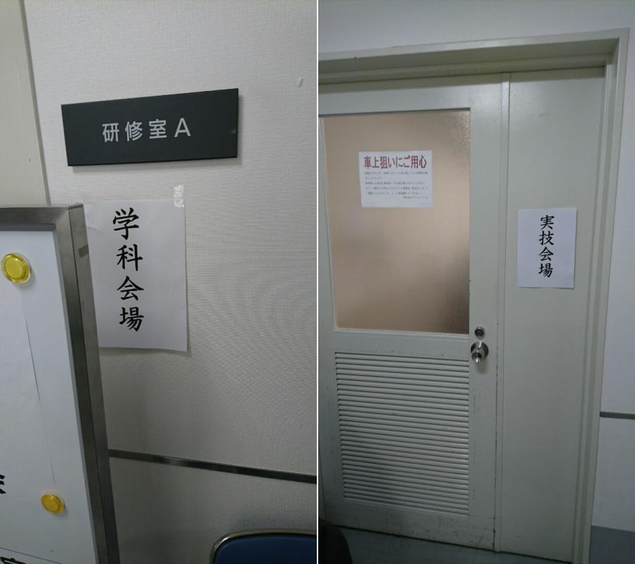 民謡試験会場