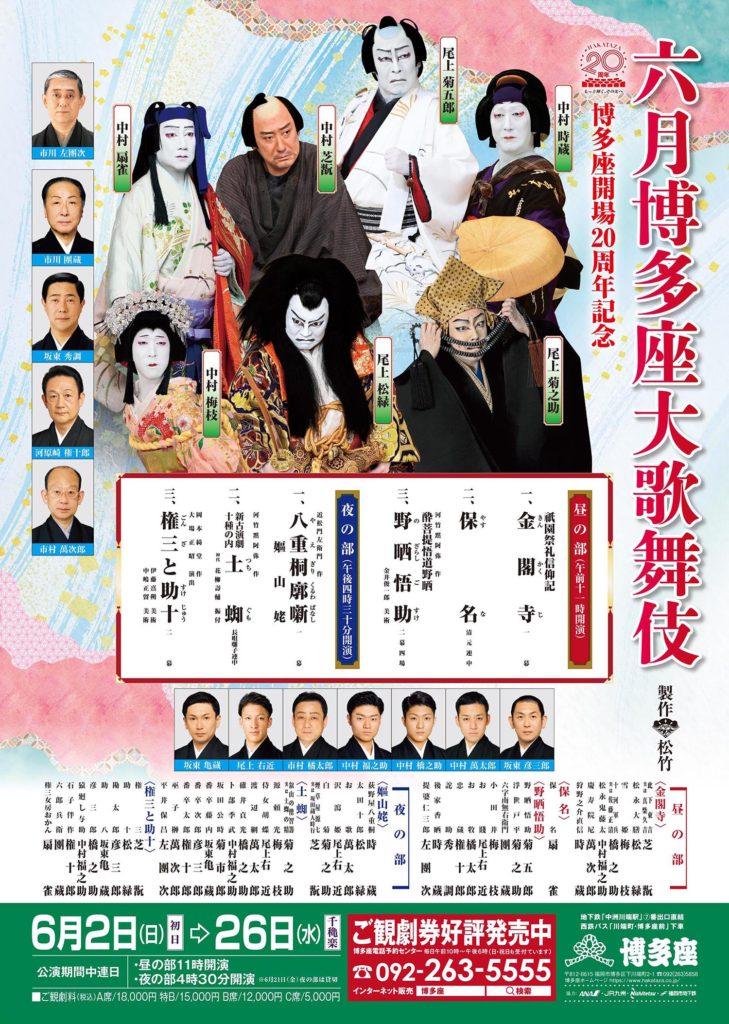 博多座歌舞伎公演