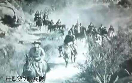 壮烈第七騎兵隊
