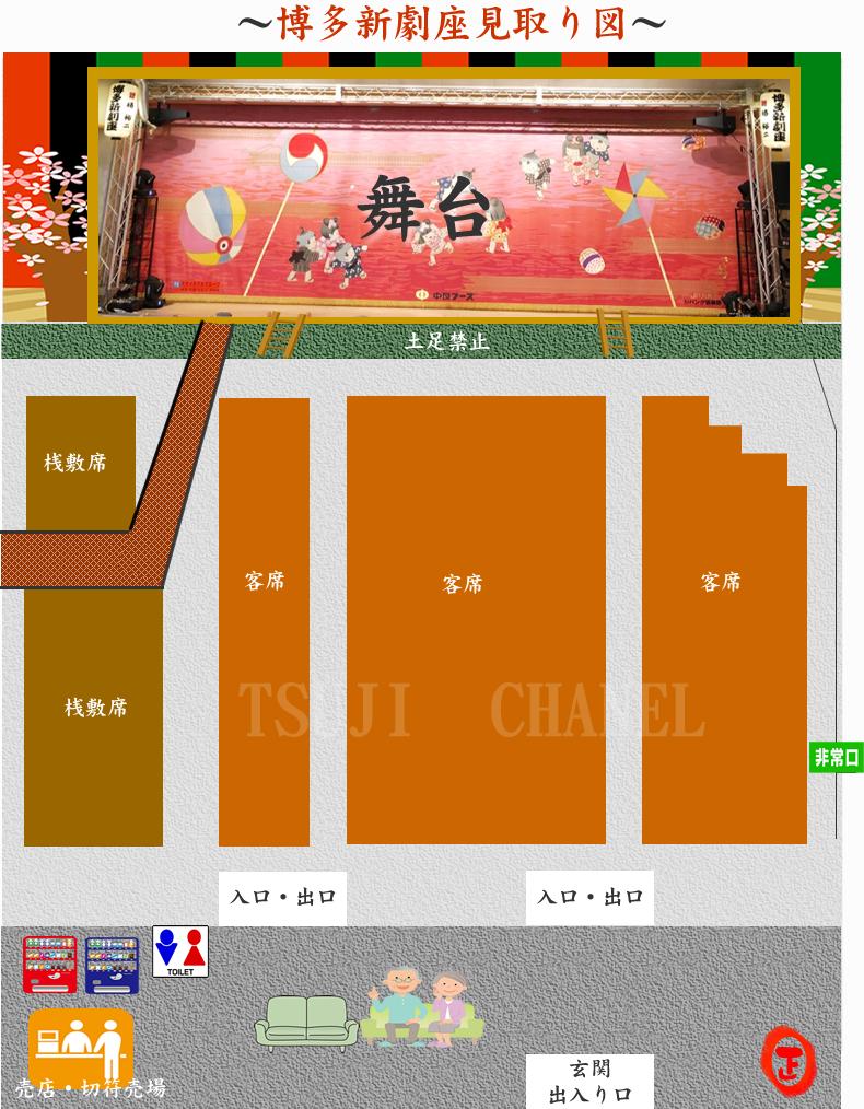 博多新劇座座席表