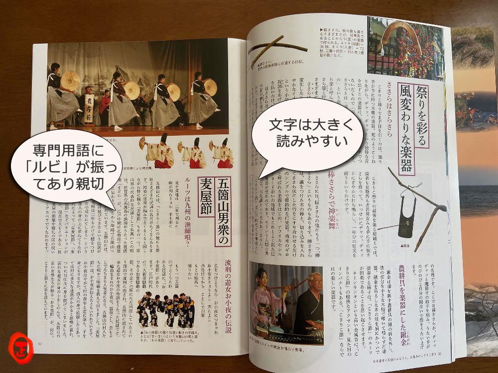 ユーキャン民謡CDガイドブック