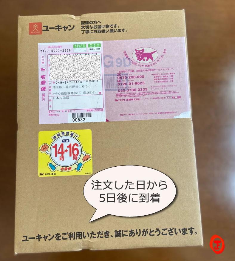 ユーキャン民謡CD購入レビュー