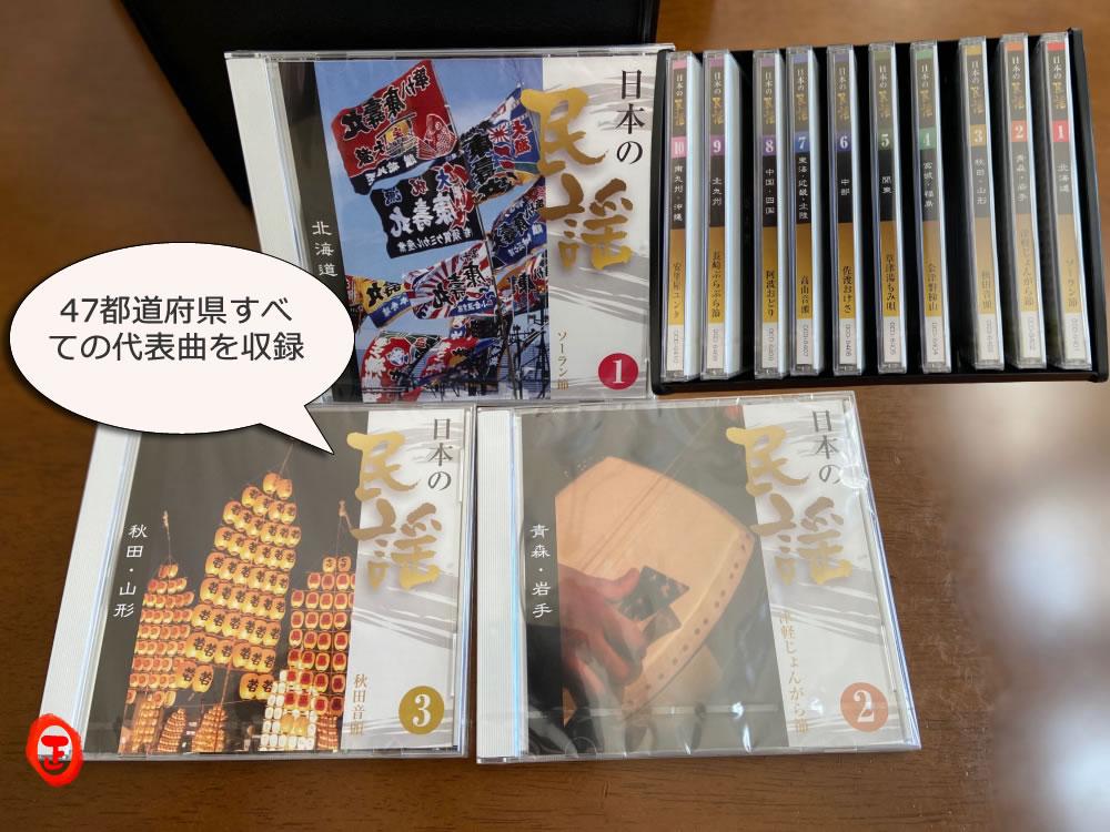 ユーキャン民謡CD